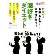 dancyu 酒好きダイエット ―油は旨い! カロリー制限無用! 3分で乾杯! (プレジデントムック) [ムック・その他]