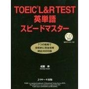 TOEIC L&R TEST英単語スピードマスター [単行本]