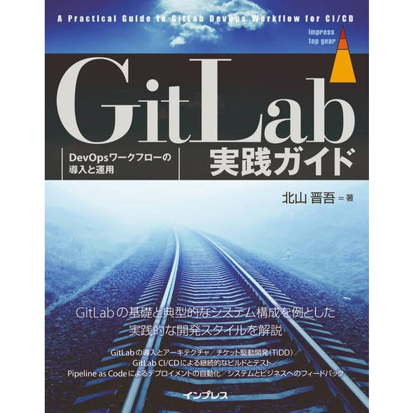 GitLab実践ガイド―DevOpsワークフローの導入と運用 [単行本]