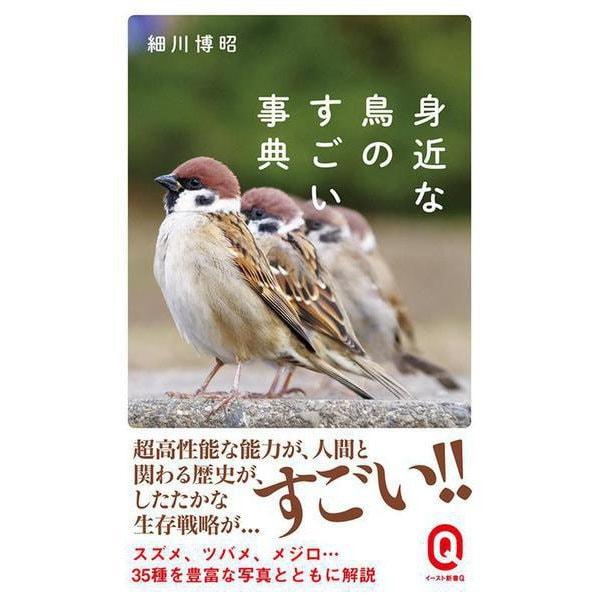 身近な鳥のすごい事典(イースト新書Q) [新書]