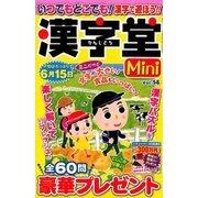 Mini漢字堂 2018年 03月号 [雑誌]
