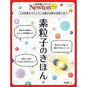Newtonライト 素粒子のきほん [ムック・その他]