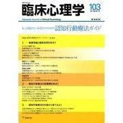 臨床心理学 Vol.18No.1 [単行本]