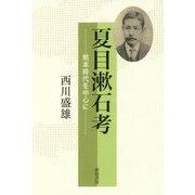 夏目漱石考-熊本時代を中心に [単行本]