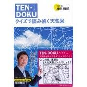 TEN-DOKU クイズで読み解く天気図 [単行本]