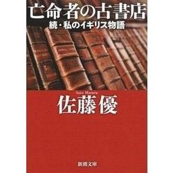 亡命者の古書店―続・私のイギリス物語(新潮文庫) [文庫]