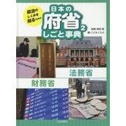 政治のしくみを知るための日本の府省しごと事典〈2〉法務省・財務省 [全集叢書]