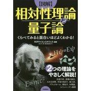 図解 相対性理論と量子論―くらべてみると面白いほどよくわかる! [単行本]