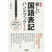 新しい国語表記ハンドブック 第八版 [単行本]