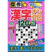傑作☆漢字ナンクロ120+2(Gakken Mook 学研パズル) [ムックその他]