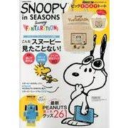 SNOOPY in SEASONS~Snoopy FANTA(Gakken Mook) [ムックその他]