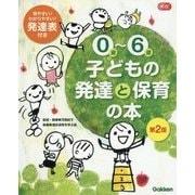 0歳~6歳 子どもの発達と保育の本 第2版 (Gakken保育Books) [単行本]