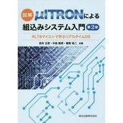 図解 μITRONによる組込みシステム入門 RL78マイコンで学ぶリアルタイムOS 第2版 [単行本]
