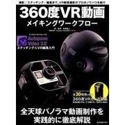 360度VR動画メイキングワークフロー-VR動画撮影のプロが解説(玄光社MOOK) [ムックその他]