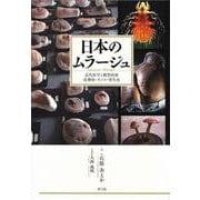 日本のムラージュ―近代医学と模型技術 皮膚病・キノコ・寄生虫 [単行本]