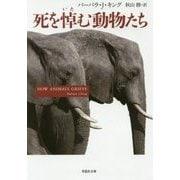 死を悼む動物たち(草思社文庫) [文庫]