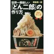世界一美味しい「どん二郎」の作り方-誰も思いつかなかった激ウマ!B級フードレシピ [単行本]
