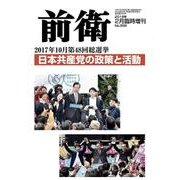 第48回総選挙特集 増刊前衛 2018年 02月号 [雑誌]
