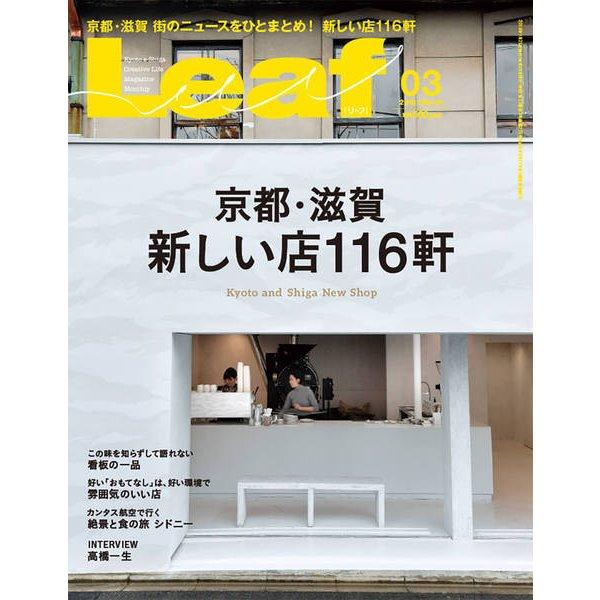 Leaf (リーフ) 2018年 03月号 [雑誌]