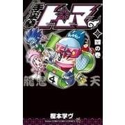 手裏拳トンマ<4>(コロコロコミックス) [コミック]