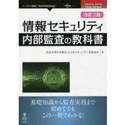 情報セキュリティ内部監査の教科書 改訂三版; [単行本]