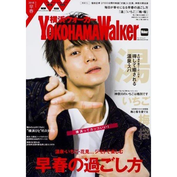横浜ウォーカー2018早春 ウォーカームック (ウォーカームック) [ムックその他]