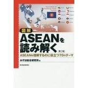 図解 ASEANを読み解く 第2版-ASEANを理解するのに役立つ70のテーマ [単行本]