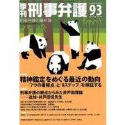 季刊刑事弁護 NO.93 [単行本]