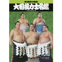 ヨドバシ.com - 大相撲力士名鑑〈平成三十年度〉 [単行本] 通販【全品 ...