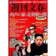 週刊文春緊急特集 肉声が暴く北朝鮮の闇:文春ムック [ムック・その他]
