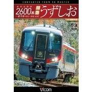 新型気動車2600系 特急うずしお 一番列車・高松~徳島往復 4K撮影作品 (ビコム ワイド展望 4K撮影作品)