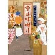 愛は味噌汁-食堂のおばちゃん3(ハルキ文庫 や 11-4) [文庫]
