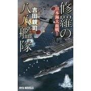 修羅の八八艦隊-日本海大血戦!(RYU NOVELS) [新書]