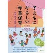 子どもにやさしい学童保育-学童保育の施設を考える(そこが知りたい学童保育ブックレットシリーズ 2) [単行本]
