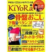 KiYoRa vol.2 骨盤おこしで下腹ペタンコ!(わかさ夢MOOK 55) [ムック・その他]