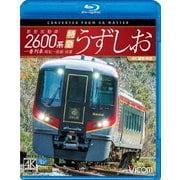 新型気動車2600系 特急うずしお 一番列車・高松~徳島往復 4K撮影作品 (ビコム ブルーレイ展望 4K撮影作品)