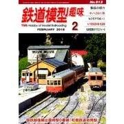 鉄道模型趣味 2018年 02月号 [雑誌]