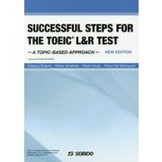 Successful Steps for the TOEIC L&R Test A Topic-based Approach-New Edition 最新版 [単行本]