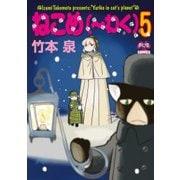 ねこめ(~わく) 5 (夢幻燈コミックス<24>) [コミック]