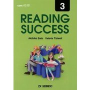 READING SUCCESS〈3〉 [単行本]