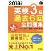 英検3級過去6回全問題集〈2018年度版〉 [単行本]