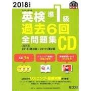 英検準1級過去6回全問題集CD 2018年度版(旺文社英検書) [磁性媒体など]