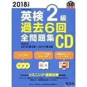 英検2級過去6回全問題集CD 2018年度版(旺文社英検書) [磁性媒体など]