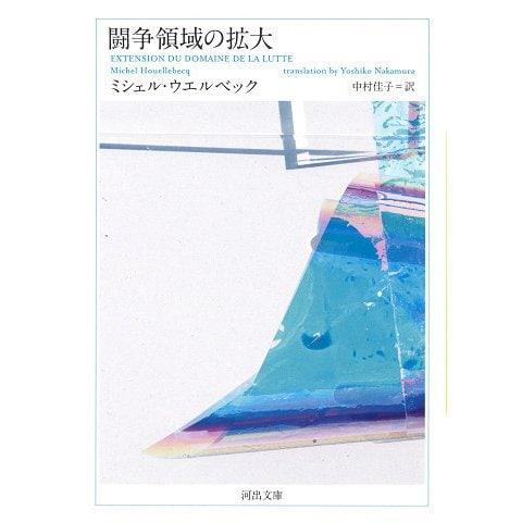 闘争領域の拡大 (河出文庫) [文庫]