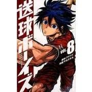 送球ボーイズ 8 (裏少年サンデーコミックス) [コミック]