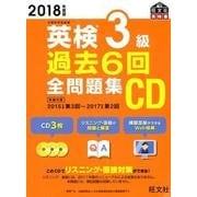 英検3級過去6回全問題集CD 2018年度版(旺文社英検書) [磁性媒体など]
