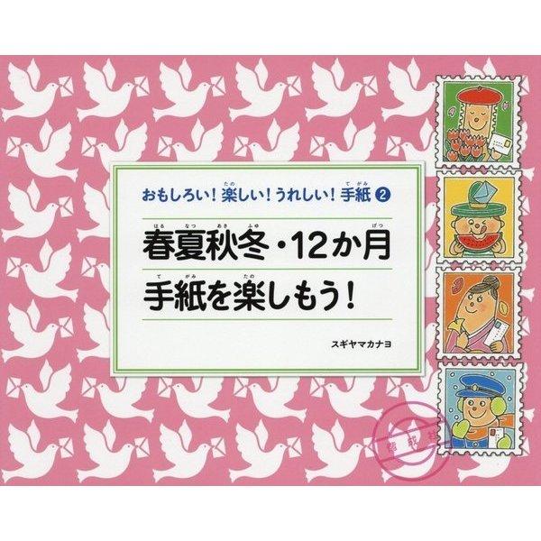 おもしろい!楽しい!うれしい!手紙〈2〉春夏秋冬・12か月手紙を楽しもう! [絵本]