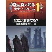 Q&Aで知る中東・イスラーム〈1〉なにがおきてる?現代の中東ニュース [全集叢書]