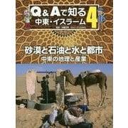 Q&Aで知る中東・イスラーム〈4〉砂漠と石油と水と都市―中東の地理と産業 [全集叢書]