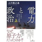 電力と政治 上-日本の原子力政策 全史 [単行本]